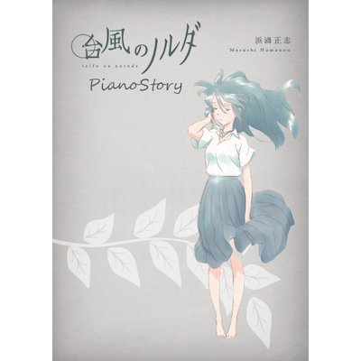 "Photo1: ""Typhoon Noruda"" Piano Story Score"