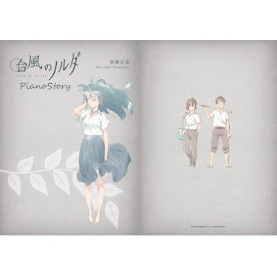 "Photo2: ""Typhoon Noruda"" Piano Story Score"