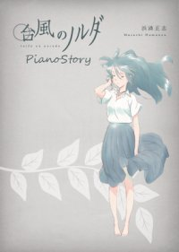 """Typhoon Noruda"" Piano Story Score"